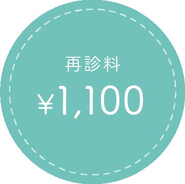 再診料¥3,000