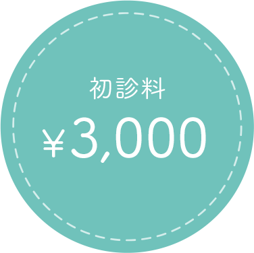 初診料¥3,000